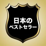 日本のビジネス書 ベストセラーランキングリスト