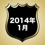 2014年1月 ベストセラーランキング