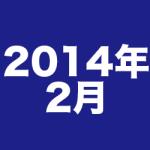 2014年2月 ベストセラーランキング