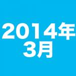 2014年3月 ベストセラーランキング
