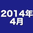 Apr_2014