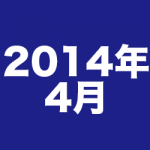2014年4月 ベストセラーランキング